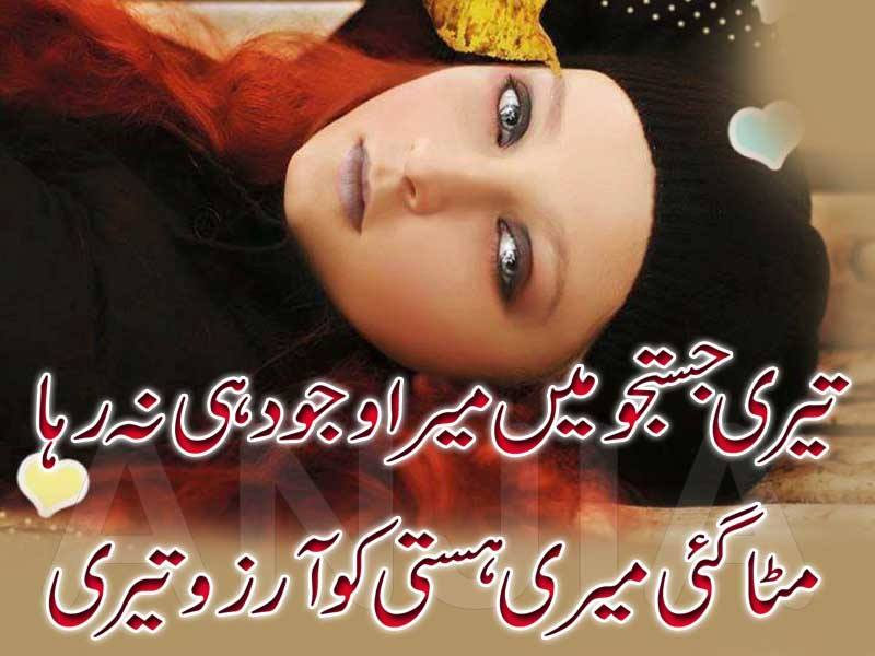 Poetry Romantic  Lovely , Urdu Shayari Ghazals Baby -5640