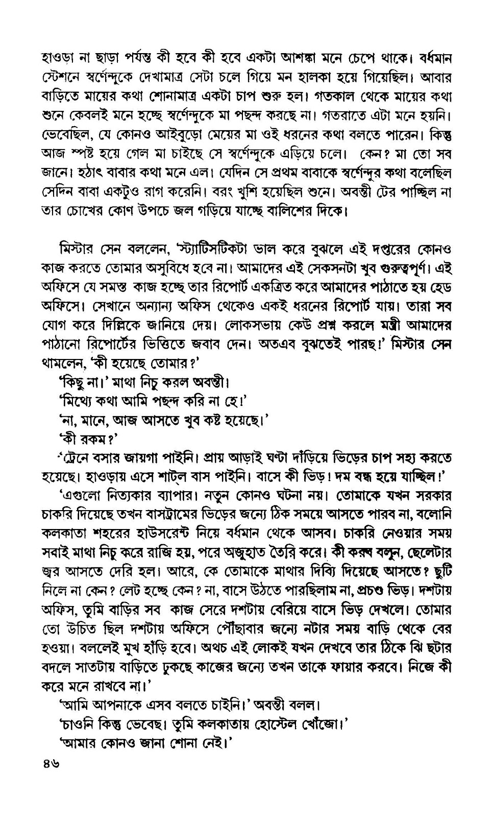 Josnay Borshar Megh by Samaresh Majumdar
