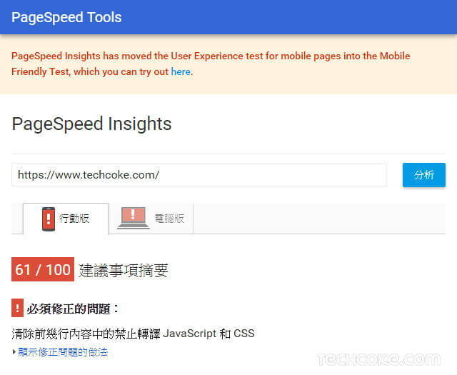Google PageSpeed Insights 網站速度測試與性能優化建議_101