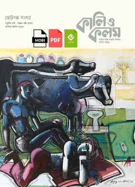 Kali o Kolom Bangla Magazine (Short Story Issue)  - ePub, Mobi, PDF eBooks