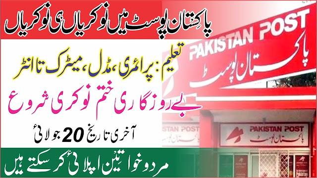 1000+Vacancy in Pakistan Post Office Jobs 2020