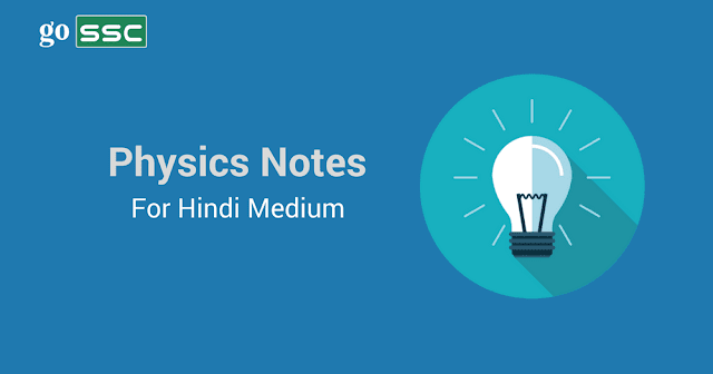 physics-notes-pdf
