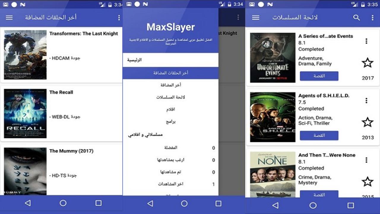 تحميل تطبيق max slayer