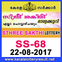 kerala lottery, kl result yesterday,lottery results, lotteries results, keralalotteries, kerala lottery, keralalotteryresult, kerala lottery result, kerala lottery result live, kerala lottery results, kerala lottery today, kerala lottery result   today, kerala lottery results today, today kerala lottery result, kerala lottery result 22.8.2017, sthree sakthi lottery results, kerala lottery result today sthree sakthi, sthree sakthi lottery result, kerala lottery result sthree sakthi today,   kerala lottery sthree sakthi today result, sthree sakthi kerala lottery result, STHREE SAKTHI LOTTERY SS 68 RESULTS 22-08-2017, STHREE SAKTHI LOTTERY SS 68, live STHREE SAKTHI LOTTERY SS-68, sthree sakthi   lottery, kerala lottery today result sthree sakthi, STHREE SAKTHI LOTTERY SS-68, today sthree sakthi lottery result, sthree sakthi lottery today result, sthree sakthi lottery results today, today kerala lottery result sthree sakthi,   kerala lottery results today sthree sakthi, sthree sakthi lottery today, today lottery result sthree sakthi, sthree sakthi lottery result today, kerala lottery result live, kerala lottery bumper result, kerala lottery result yesterday, kerala   lottery result today, kerala online lottery results, kerala lottery draw, kerala lottery results, kerala state lottery today, kerala lottare, keralalotteries com kerala lottery result, lottery today, kerala lottery today draw result