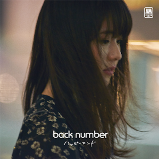 ハッピーエンド-back number-歌詞