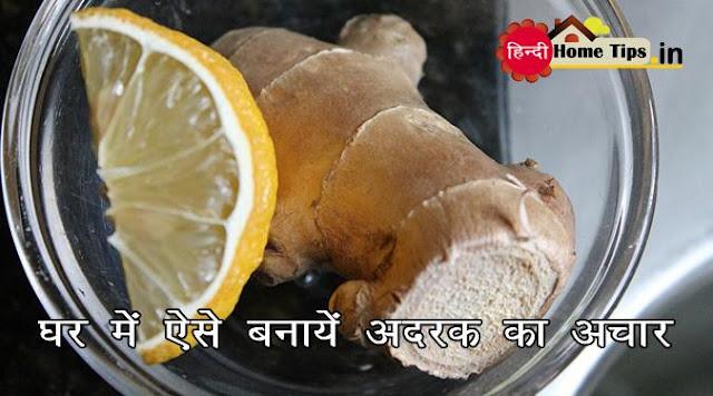 Ginger Pickle Recipe in Hindi - घर में एेसे बनायें अदरक का अचार | Hindi Home Tips - हिन्दी होम टिप्स