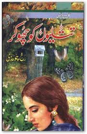 Titliyon Ko Choo Kar Novel By Rukh Chaudhary