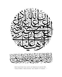 Asma' Syamkhisiyyah 1-3 ( الأسماء الشمخيثية )