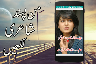 Amazing poetry in urdu beautiful poetry in urdu beautiful quotes in urdu with pictures best poetry in urdu with images best poetry photos best sad poetry in urdu best sad urdu poetry pictures best urdu shayari famous urdu poetry