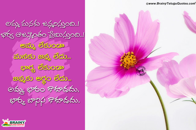 whats app sharing telugu quotes-life quotes in telugu-mother quotes in telugu-wife value quotes in telugu