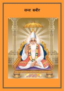 Hindi-Book-sant-Kabir