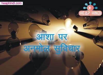 101+ Best Hope quotes in Hindi | आशा पर अनमोल सुविचार