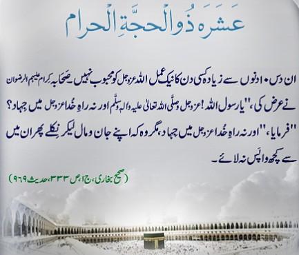 Mukalma In Urdu Between Two Friends
