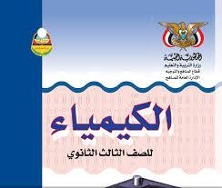 كيمياء ثالث ثانوي اليمن ملخص الوحدة الاولى - العناصر الانتقالية