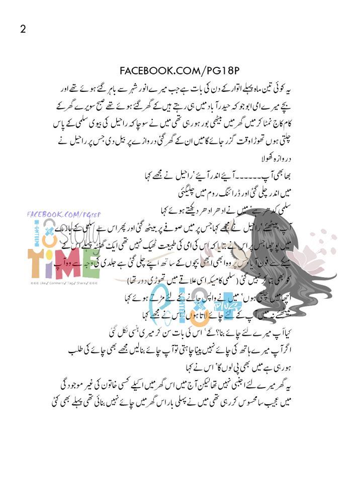 Think, that sex story in urdu language