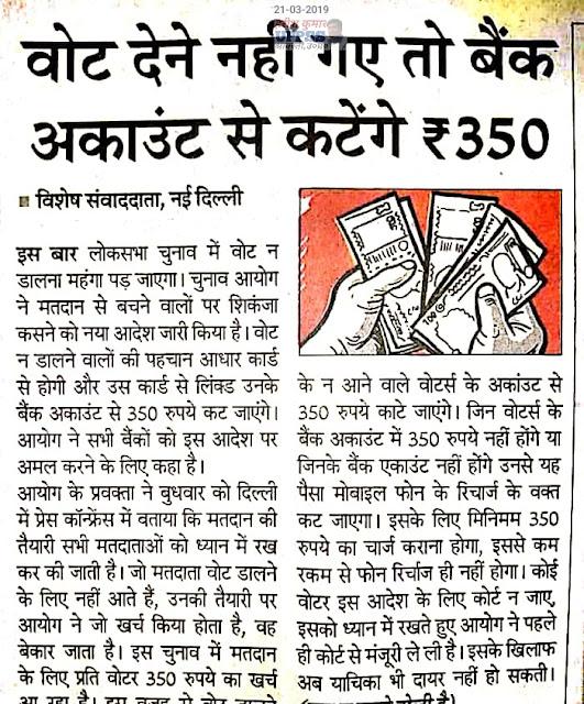 रोचक खबरें ; मतदाता सावधान ! वोट देने नही गए तो खाते से कटेंगे 350 रुपये
