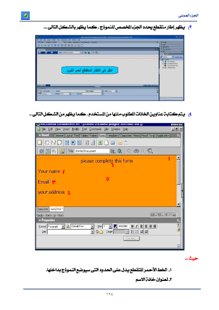 شرح برنامج  DreamWeaver بالصور (الدرس الثانى)