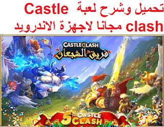تحميل وشرح لعبة Castle clash مجانا لاجهزة الاندرويد