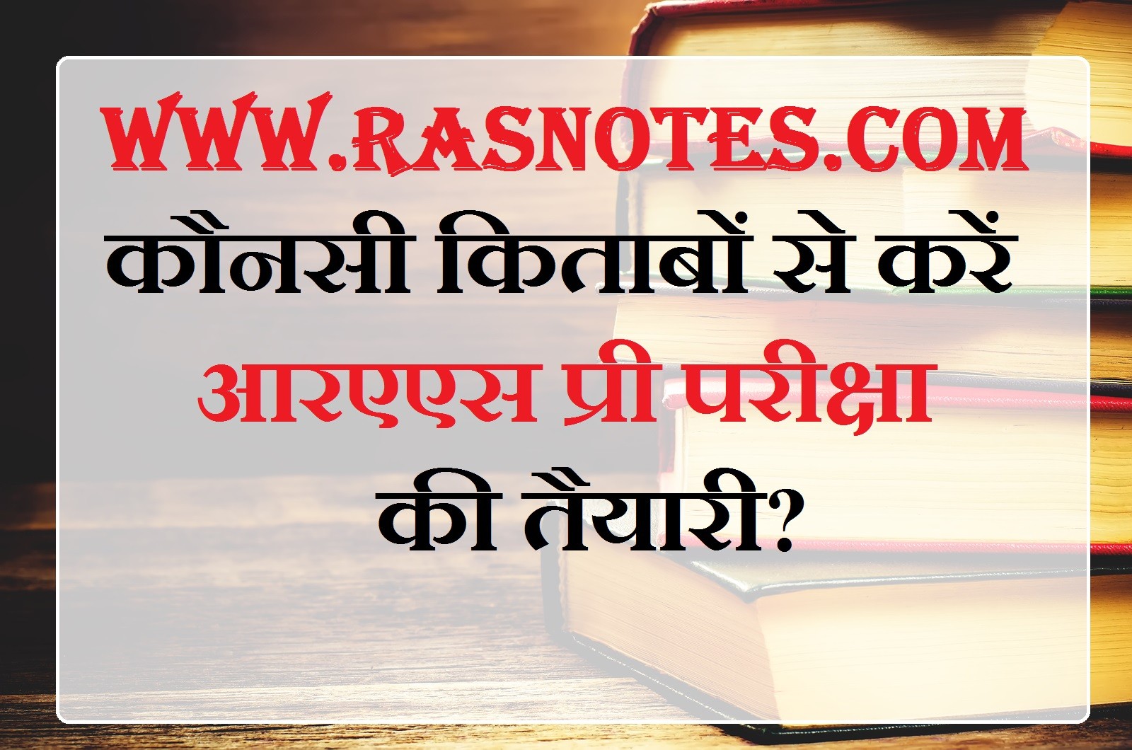 ras pre books download, ras exam tips, ras exam 2017 prepration tips, RAS exam on new pattern in hindi, ras exam pre 2018, ras exam preparation books