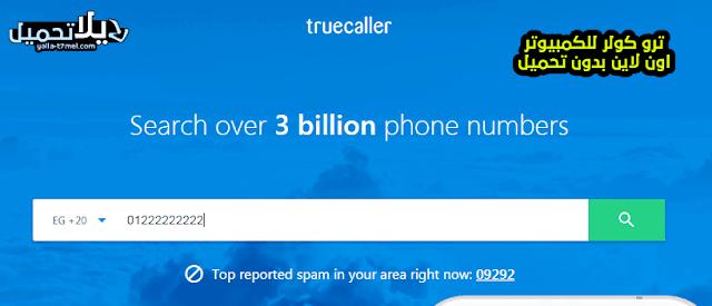 برنامج ترو كولر truecaller للكمبيوتر
