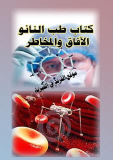 تحميل كتاب طب النانو ، الآفاق والمخاطر pdf تألیف د. منیر محمد سالم تقنية النانو في علاج السرطان ، استخدامات تقنية النانو ، تطبيقات النانو تكنولوجي في الطب ، تقنية النانو في الطب pdf ، فوائد تقنية النانو في الطب ، طب النانو pdf ، تقنية النانو في الطب والرعاية الصحية ، تكنولوجيا النانو وتطبيقاتها في الطب