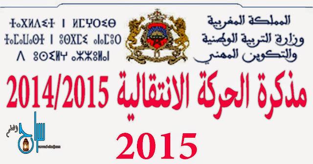 مذكرة الحركة الانتقالية 2015
