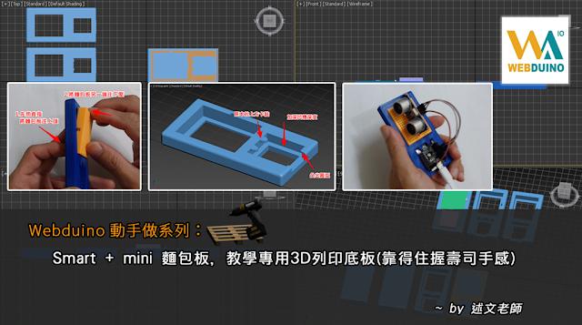 Webduino 動手做系列:Smart + mini 麵包板,教學專用3D列印底板(靠得住握壽司手感)