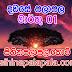 Lagna Palapala Ada Dawase | ලග්න පලාපල | Sathiye Lagna Palapala 2020 | 2020-03-01