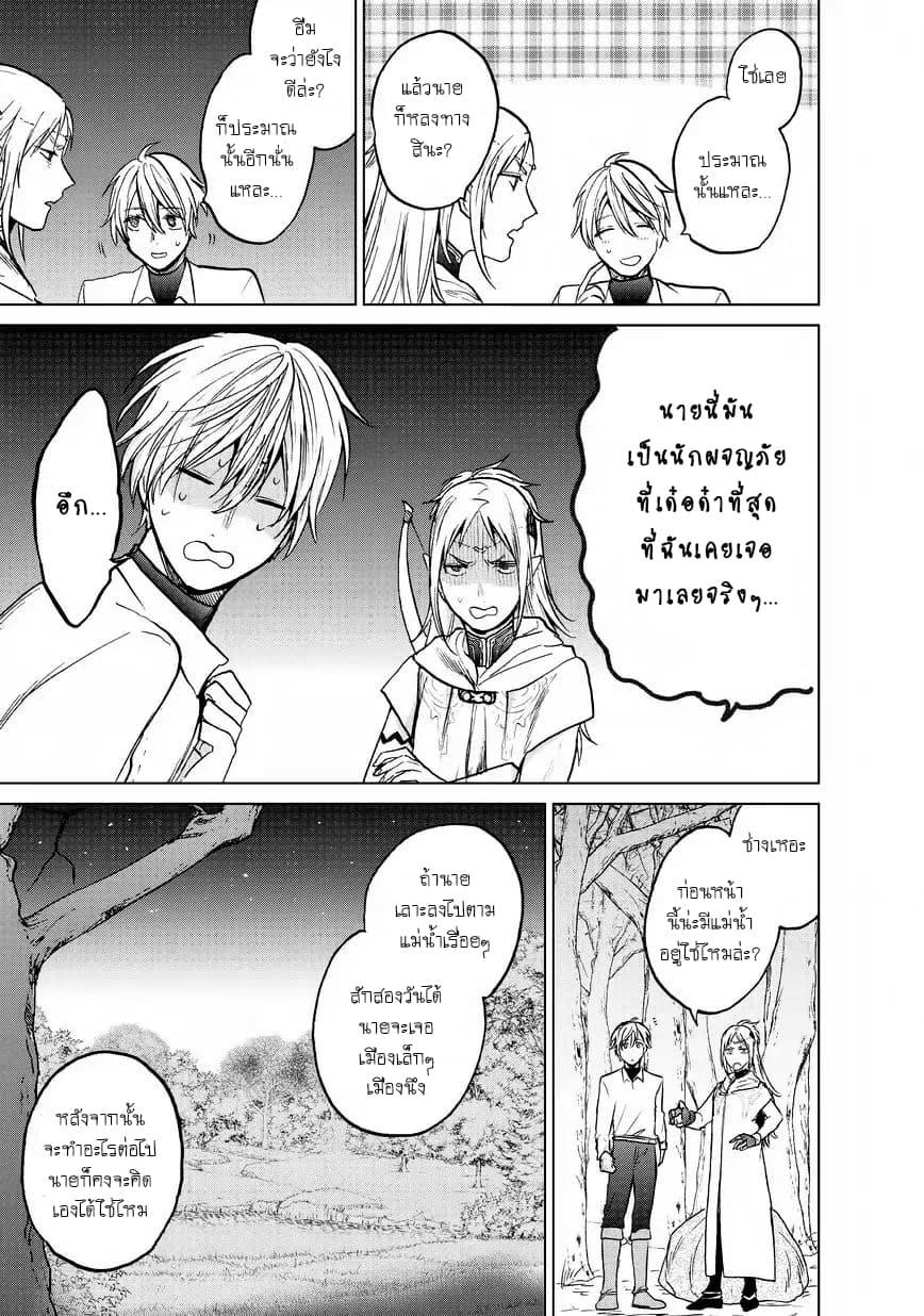 อ่านการ์ตูน Saihate no Paladin ตอนที่ 15 หน้าที่ 26