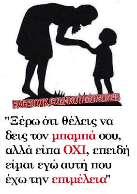 Μήπως κάλεσε ο μπαμπάς; OXI!