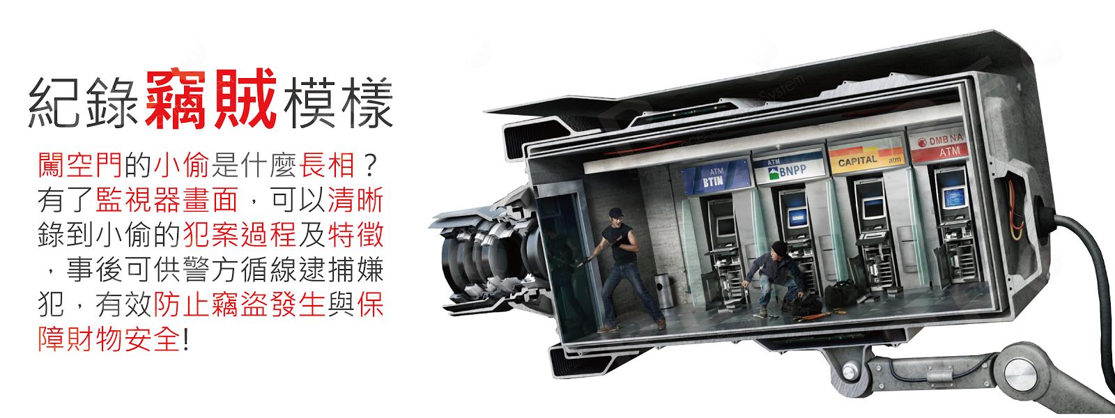 REC銳科安防監控x HD高畫質監視器 x 專業規畫‧安裝‧維修 0800-255-001 : 《 為什麼? 需要監視器?