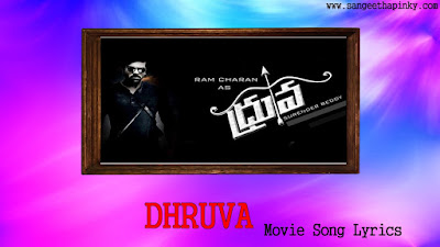 dhruva-telugu-movie-songs-lyrics