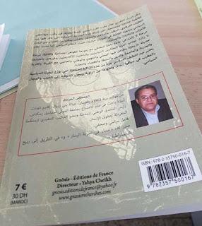 ندوة علمية وحفل توقيع كتاب بباريس:من الزاوية إلى اليسار الجذري