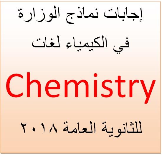 إجابات نماذج الوزارة فى الكيمياء لغات Chemistry للثانوية العامة 2018