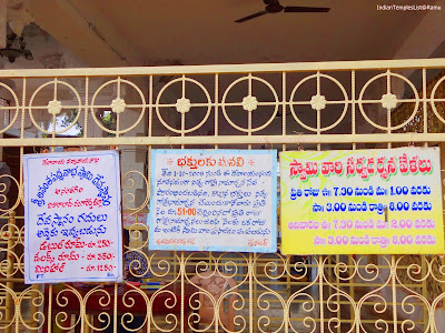 Ananthagiri Hills Temple Timings