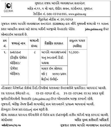 GSDMA Recruitment 2017 for Consultant (District Project Officer / Project Officer)