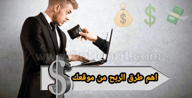 اهم طرق الربح من الانترنت وتاهيل موقعك لتحقيق الدخل وكسب المال من الانترنت بسهوله من خلال مدونتك الالكترونيه