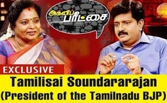 Agni Paritchai | Exclusive Interview With Tamilisai 08-09-2018 Puthiya Thalaimurai Tv