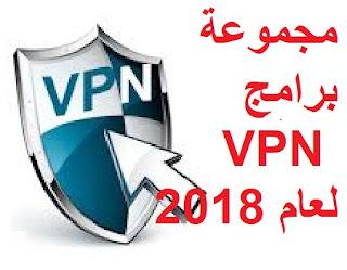 مجموعة برامج VPN لعام 2018