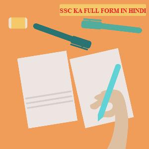 ssc ka full form, ssc full form in hi ndi