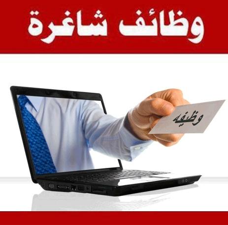 جامعى الأمام جعفر الصادق تعلن عن توفر درجات وظيفية شاغرة لحملة الدكتوراة في بغداد والمحافظات