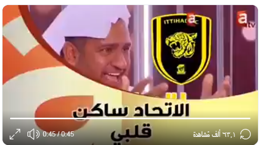 عاشق نادي #الإتحاد السعودي #محمد_الزامل يعبر عن فرحته بطريقة عفوية بلقاء تلفزيوني 💛
