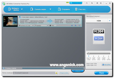 HD Video Converter Factory Pro 14.3 - Настройка степени сжатия