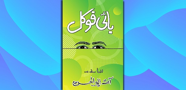 ByFocal, urdu short stories by Amina AbulHasan
