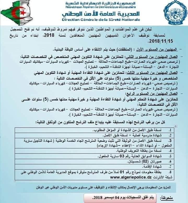 إعلان توظيف الأعوان المتعاقدين الشبيهين في مديريات الأمن الوطني نوفمبر 2018