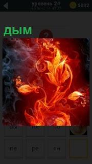 Демонстрация дыма в оранжевых красках с изображением в нем цветка похожего на тюльпан