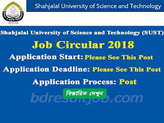 SUST Job Circular 2018
