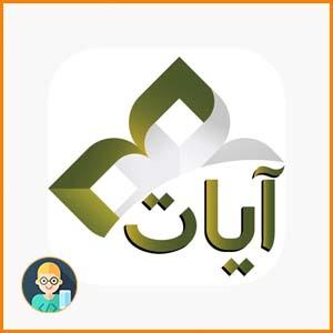 تحميل تطبيق آيات 2020 Ayat للأندرويد لسماع وقراءة القرآن الكريم بدون انترنت مجاناً