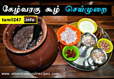 kambu koozh recipe in tamil, keppai koozhu, Finger millet Recipe in tamil, Ragi Koolu, கேழ்வரகு கூழு,