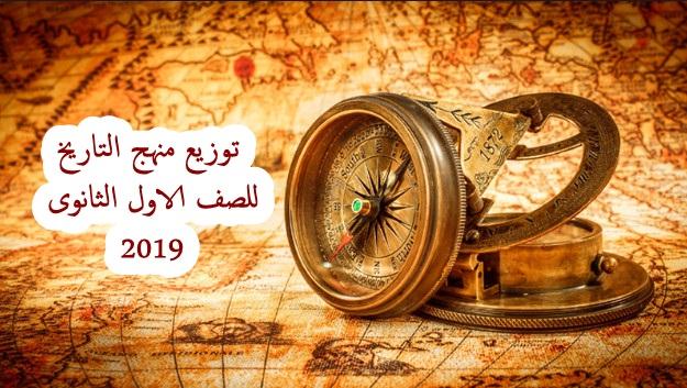 توزيع منهج التاريخ للصف الاول الثانوى 2019